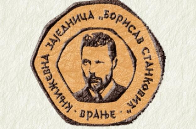 """Književna zajednica """"Borisav Stanković"""" slavi 30 godina"""