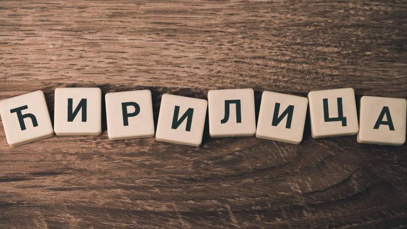 Akcija Ministarstva kulture o negovanju srpskog jezika